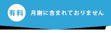 service_yuryo_title